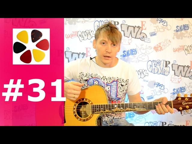 Уроки гитары для новичков (урок 31) Стук- Кино вступление, Расстреляли рассветами ДДТ