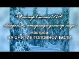 ГОЛОВНАЯ БОЛЬ Снимаем ГБ (с музыкой) Сытин Г.Н.