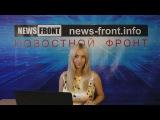 Новороссия. Сводка новостей Новороссии (События Ньюс Фронт) / 21.08.2015