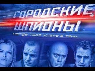 Городские шпионы ( 9 серия )