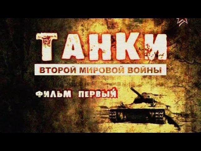 Танки Второй Мировой Войны - Серия 1