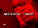 Следствие Вели Леонидом Каневским - Девушка палач (10.01.2014)