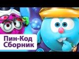 Сборник №3. ТОП- 5серий - Смешарики. ПИН - код Познавательные мультфильмы
