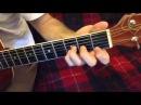Вересковый мед (как играть на гитаре)