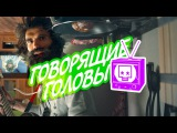 Noize MC - Говорящие Головы (official video)