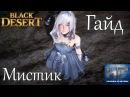 Black Desert Гайд Мистик тамер tamer 1 Основы навыки и экипировка