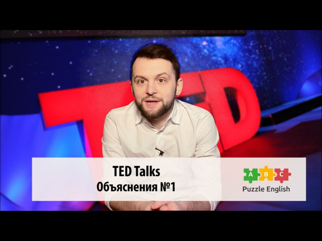 Английские выражения из конференций TED Talks. Выпуск №1