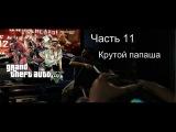 Grand Theft Auto V Часть 11 - Крутой Папаша