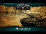 World Of Tanks #1  Нагиб На Ёлке (ELC AMX)