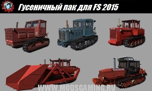 Farming Simulator 2015 download mod tractors Track Pack