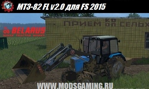 Farming Simulator 2015 download mod MTZ-82 FL v2.0