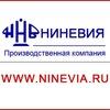 НИНЕВИЯ производственная компания