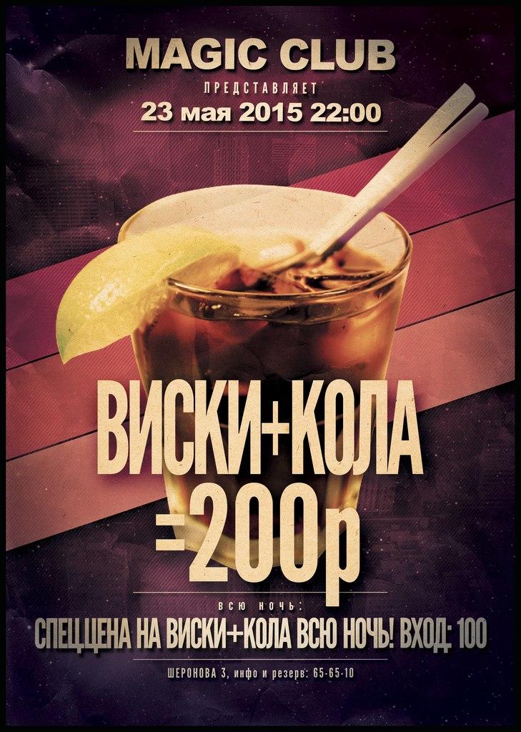 Афиша Хабаровск 23 мая - Виски+Кола 200р MAGIC
