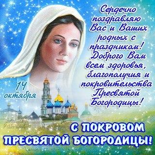 Покров Пресвятой Богородицы. С ПРАЗДНИКОМ!