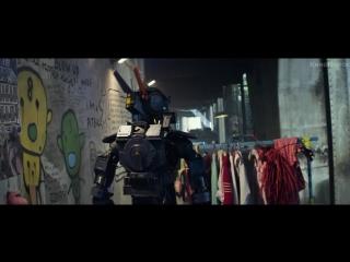 Робот по имени Чаппи (2015) Трейлер