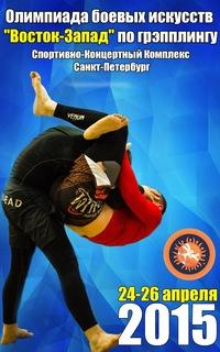 ГРЭППЛИНГ. Олимпиада боевых искусств 2015