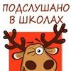 Подслушано в школах Ярославля