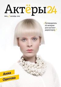 Анна Одегова