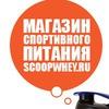 Спортивное питание в Москве|Scoopwhey.ru