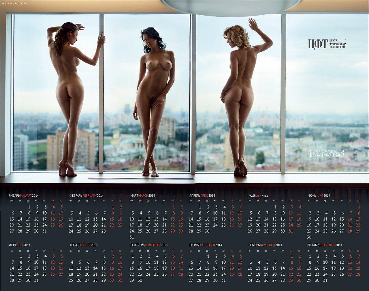 kalendar-seksa-dlya-zhenshin