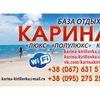 """База отдыха """"КАРИНА"""" - Кирилловка, Азовское море"""