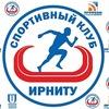 Спортивный клуб ИРНИТУ