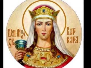 Св.вмч Варвара (Ев.Самаркин)