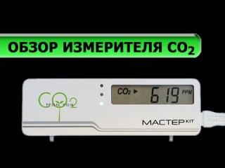 Обзор измерителя углекислого газа CO2
