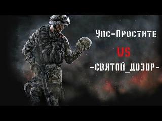 Упс-Простите VS -СВЯТОЙ_ДОЗОР-
