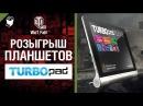 Розыгрыш планшетов TurboPad и премиум танков [World of Tanks]