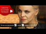 Битва Экстрасенсов 15 сезон 10 серия от 22.11.2014