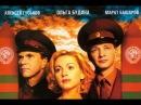Граница: Таежный роман (2000) Трейлер