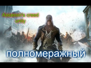 Полнометражный Assassin's Creed Unity HD игрофильм/full assassin's creed unity