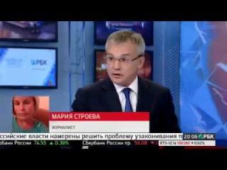 Мария Строева - Таманцев прямой эфир РБК 14 10 14
