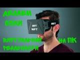 КАК СДЕЛАТЬ 3D очки ВИРТУАЛЬНОЙ РЕАЛЬНОСТИ для ПК virtual reality glasses for PC