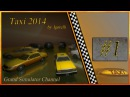 Taxi 2014 Серия 1 Симулятор таксопарка