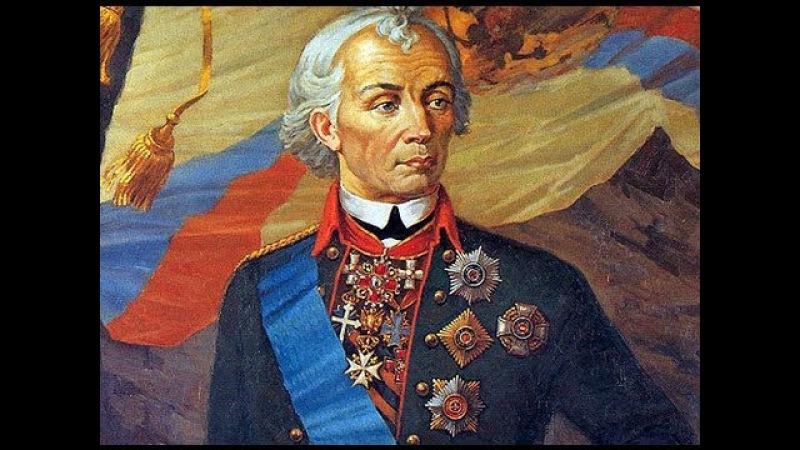 Александр Суворов Все битвы генералиссимуса