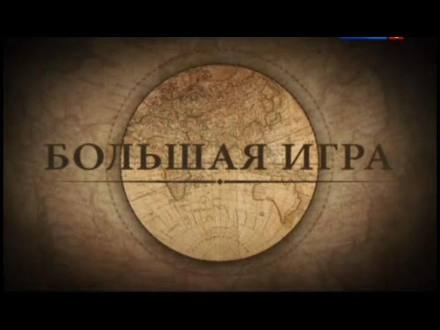 БОЛЬШАЯ ИГРА (2014) Документальный фильм - Андрея Медведева