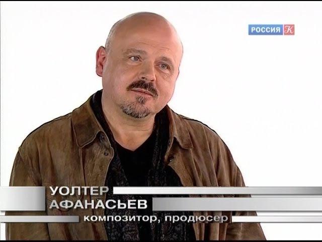 Белая студия. Уолтер Афанасьефф (2015)
