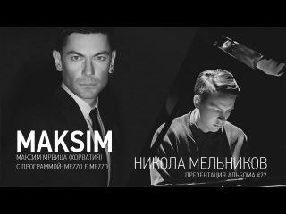 Впервые в Москве! Рояль и Никола Мельников - is the new black!