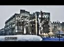 Сплин - Оркестр (неофициальное авторское видео, посвящённое Дню снятия блокады Ленинграда)