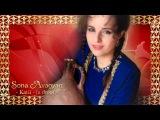 Sona Avagyan - Mi Katil karmir gini - Սոնա Ավագյան - մի կաթիլ կարմիր գինի