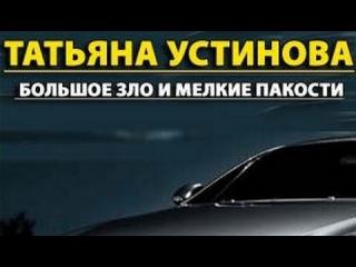 Татьяна Устинова. Большое зло и мелкие пакости 1