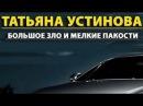 Татьяна Устинова Большое зло и мелкие пакости 1