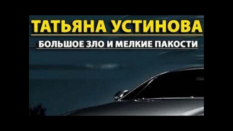 Татьяна Устинова. Большое зло и мелкие пакости 4
