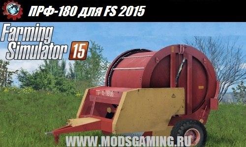Farming Simulator 2015 download mod PRF-180