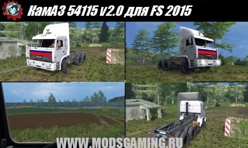 Farming Simulator 2015 download mod truck Kamaz 54115 v2.0
