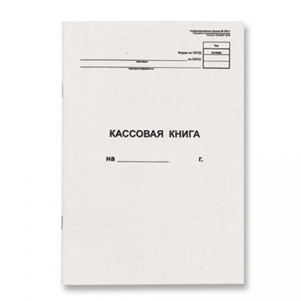 в каком порядке сшивать кассовую книгу за год
