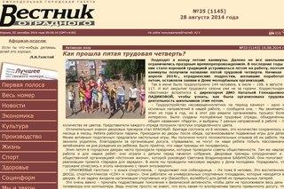 Вестник Отрадного №33 (1143) от 14.08.2014