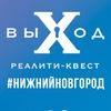 Реалити-квест выХод   Нижний Новгород